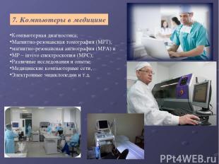 7. Компьютеры в медицине Компьютерная диагностика; Магнитно-резонансная томограф