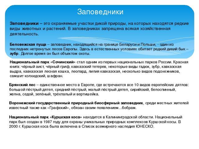 Заповедники Беловежская пуща – заповедник, находящийся на границе Беларуси и Польши, - один из последних нетронутых лесов Европы. Здесь в естественных условиях обитает редкий дикий бык – зубр. Долгое время он был объектом охоты. Заповедники – это ох…