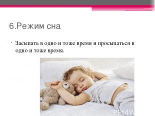 6.Режим сна Засыпать в одно и тоже время и просыпаться в одно и тоже время.