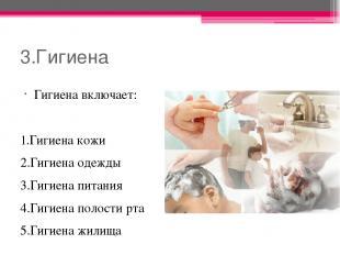 3.Гигиена Гигиена включает: 1.Гигиена кожи 2.Гигиена одежды 3.Гигиена питания 4.