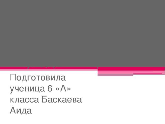 Презентация на тему:Здоровый образ жизни Подготовила ученица 6 «А» класса Баскаева Аида