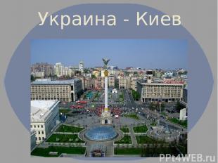 Украина - Киев