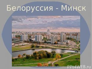 Белоруссия - Минск