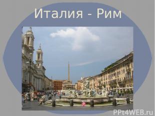 Италия - Рим