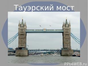 Тауэрский мост