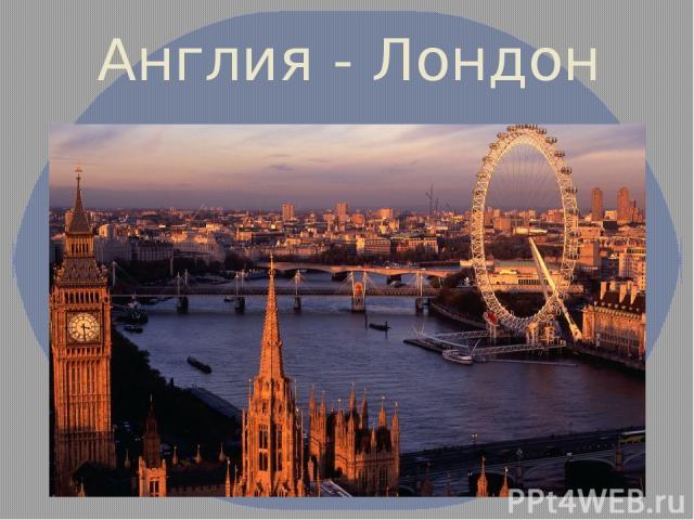 Англия - Лондон