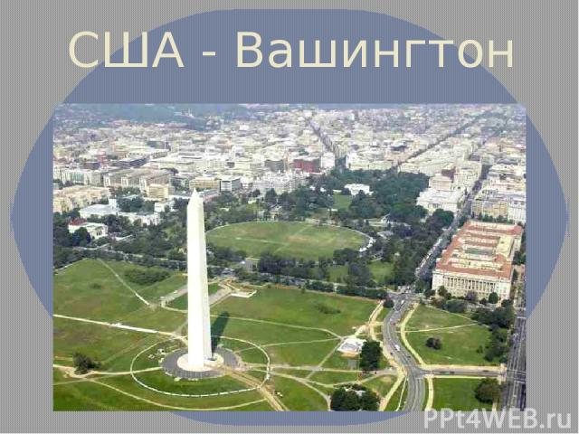 США - Вашингтон