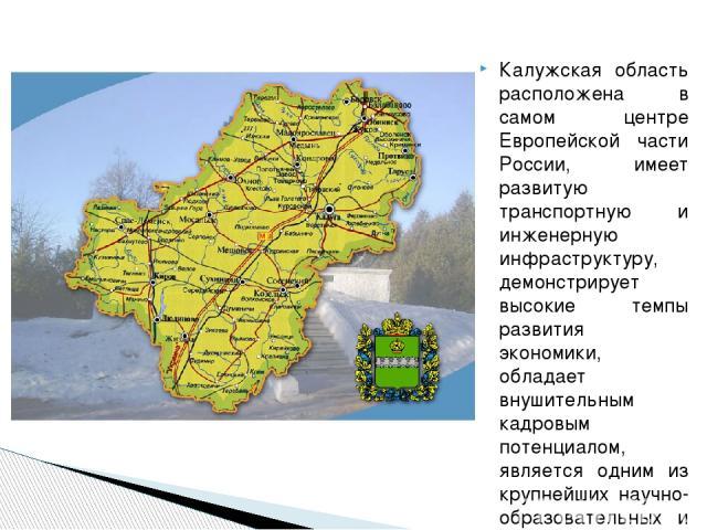 Калужская область расположена в самом центре Европейской части России, имеет развитую транспортную и инженерную инфраструктуру, демонстрирует высокие темпы развития экономики, обладает внушительным кадровым потенциалом, является одним из крупнейших …