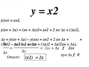Исаак Ньютон Английский физик, математик, механик и астроном, один из создателей