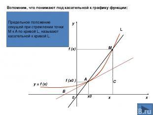 S Время в пути равно t А B V=S / t Физический смысл производной
