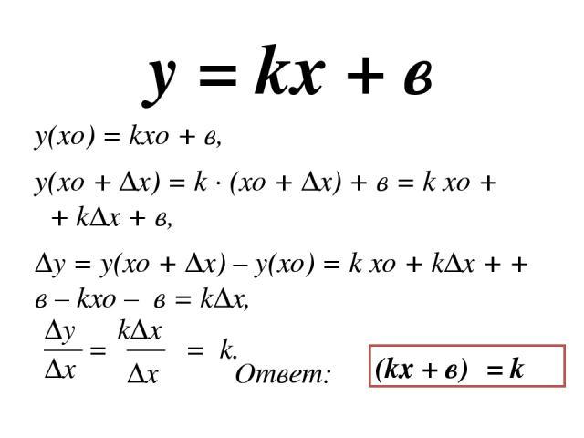 у = х3 у(хо) = у(хо + ∆х) = = ∆у = у(хо + ∆х) – у(хо) = = хо3 ∆х(зхо2 + зхо ∆х + (∆х)2) хо3 + зхо2 ∆х + зхо(∆х)2 + (∆х)3 ∆у ∆х зхо2 → (х3)′ = 3х2