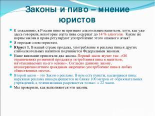 Законы и пиво – мнение юристов К сожалению, в России пиво не признано алкогольны