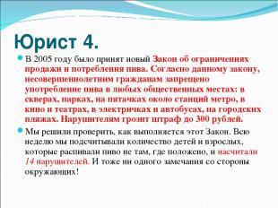 Юрист 4. В 2005 году было принят новый Закон об ограничениях продажи и потреблен