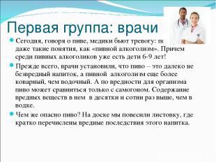 Первая группа: врачи Сегодня, говоря о пиве, медики бьют тревогу: появились даже