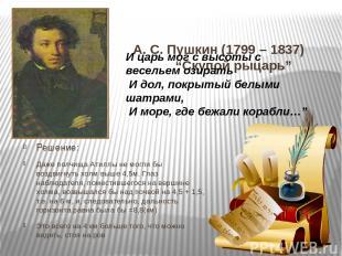 """А. С. Пушкин (1799 – 1837) """"Скупой рыцарь"""" Решение: Даже полчища Атиллы не могли"""