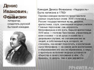 Денис Иванович Фонвизин (14 04 1745-12 12 1792) Русский литератор, создатель рус