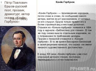(1815-1869) Пётр Павлович Ершов-русский поэт, прозаик, драматург, автор сказки «