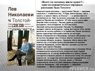 Лев Николаевич Толстой-Один из наиболее широко известных русских писателей и мыс