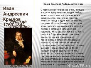 Иван Андреевич Крылов 1769-1844 Русский публицист, поэт, баснописец, издатель са