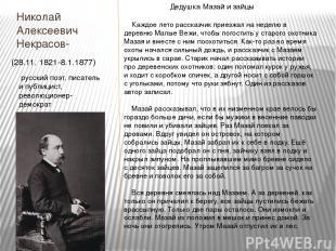 Николай Алексеевич Некрасов- русский поэт, писатель и публицист, революционер-де