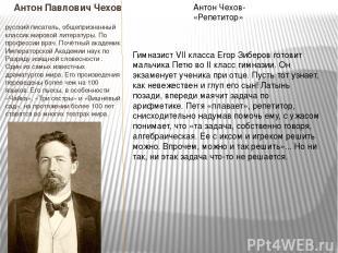 Антон Павлович Чехов русский писатель, общепризнанный классик мировой литературы