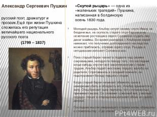 Александр Сергеевич Пушкин Молодой рыцарь Альбер сетует своему слуге Ивану на бе