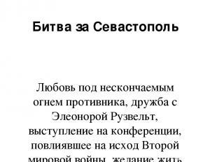 Битва за Севастополь Любовь под нескончаемым огнем противника, дружба с Элеоноро