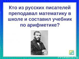 Кто из русских писателей преподавал математику в школе и составил учебник по ари