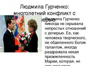 Людмила Гурченко: многолетний конфликт с дочерью Людмила Гурченко никогда не скр