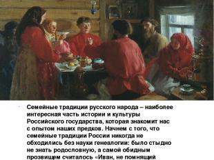 Семейные традиции русского народа – наиболее интересная часть истории и культуры