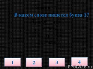 В каком слове пишется буква З? 1) чере…чур 2) …гореть 3) и…тратить 4) и…гнание З