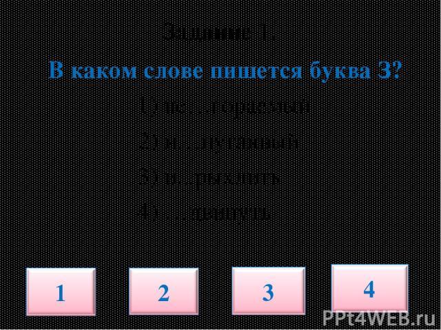 Задание 1. В каком слове пишется буква З? 1) не…гораемый 2) и…пуганный 3) и...рыхлить 4) …двинуть