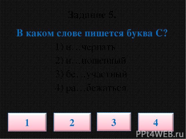 Задание 5. В каком слове пишется буква С? 1) и…черпать 2) и…ношенный 3) бе…участный 4) ра…бежаться