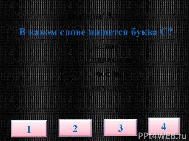 Задание 3. В каком слове пишется буква С? 1) во…делывать 2) не…давленный 3) бе…злобный 4) бе…вкусно