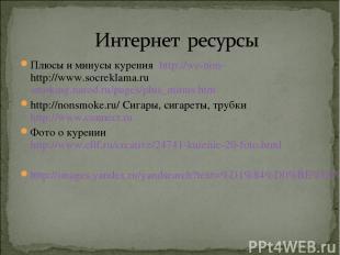 Плюсы и минусы курения http://we-non-http://www.socreklama.ru smoking.narod.ru/p