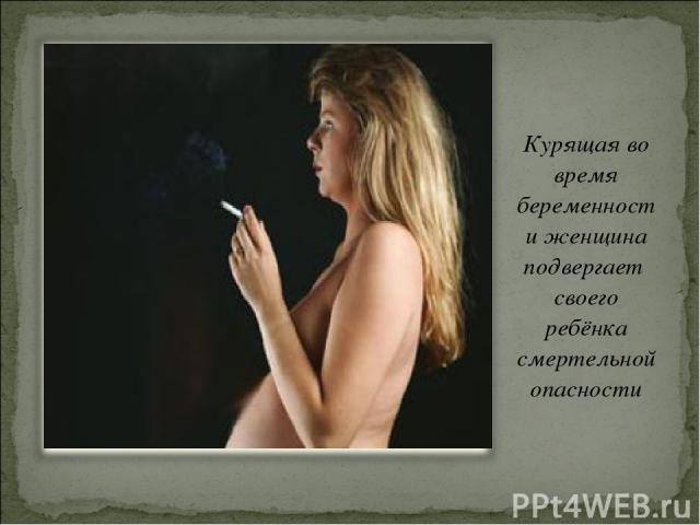 Курящая во время беременности женщина подвергает своего ребёнка смертельной опасности