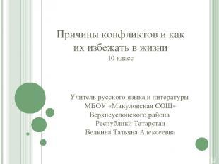 Причины конфликтов и как их избежать в жизни 10 класс Учитель русского языка и л