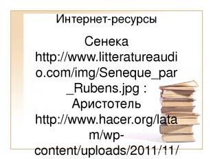 Интернет-ресурсы Сенека http://www.litteratureaudio.com/img/Seneque_par_Rubens.j