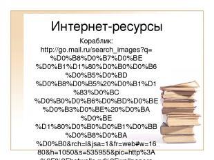 Интернет-ресурсы Кораблик: http://go.mail.ru/search_images?q=%D0%B8%D0%B7%D0%BE%