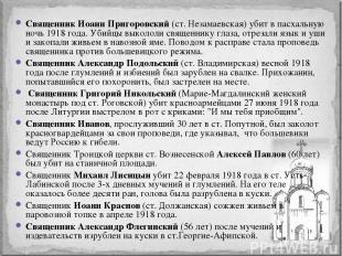 Священник Иоанн Пригоровский(ст. Незамаевская) убит в пасхальную ночь 1918 года