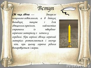 Вступ Сві чка,свіча — джерело штучногоосвітлення, а в деяких випадках також і