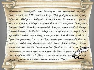 Більшість винаходів, що вплинули на свічковий справу, відноситься до XIX столітт