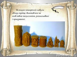 Великого поширення набули свічки-трійці, виготовлені за особливою технологією, р