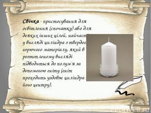 Свічка - пристосування для освітлення (спочатку) або для деяких інших цілей, най