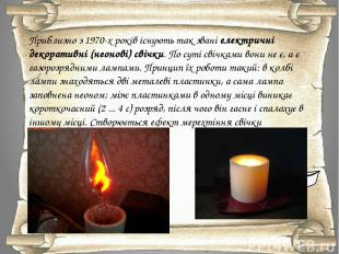 Приблизно з 1970-х років існують так звані електричні декоративні (неонові) свіч