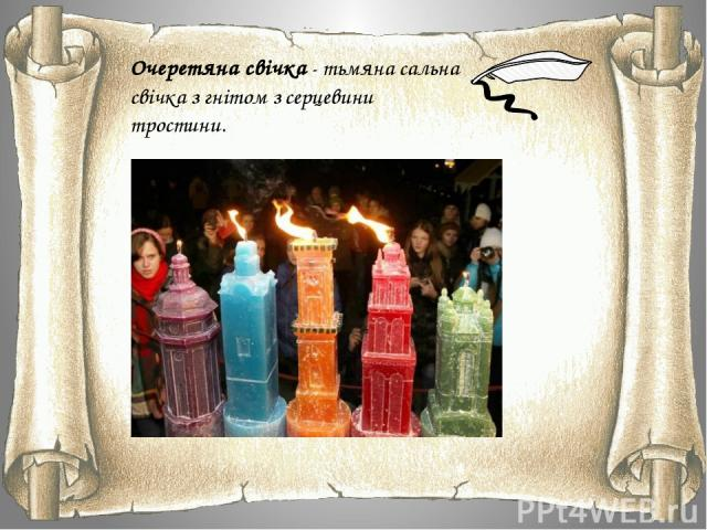 Очеретяна свічка - тьмяна сальна свічка з гнітом з серцевини тростини.