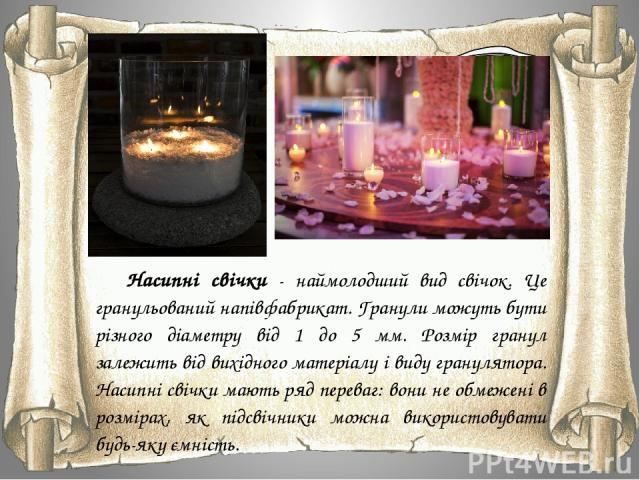 Насипні свічки - наймолодший вид свічок. Це гранульований напівфабрикат. Гранули можуть бути різного діаметру від 1 до 5 мм. Розмір гранул залежить від вихідного матеріалу і виду гранулятора. Насипні свічки мають ряд переваг: вони не обмежені в розм…