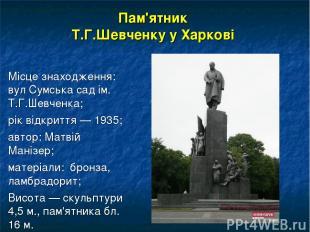 Пам'ятник Т.Г.Шевченку у Харкові Місце знаходження: вул Сумська сад ім. Т.Г.Шевч