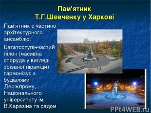 Пам'ятник Т.Г.Шевченку у Харкові Пам'ятник є частино архітектурного ансамблю. Ба
