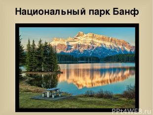 Национальный парк Банф